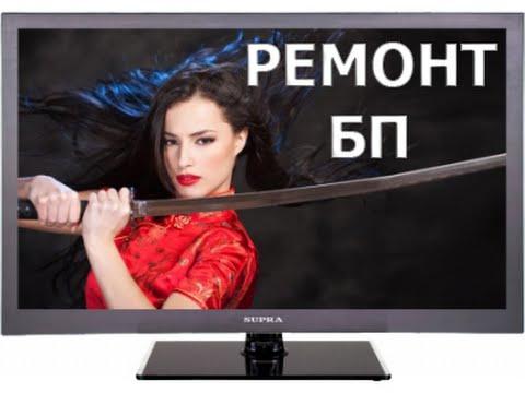видео: Ремонтируем блок питания жк телевизора supra