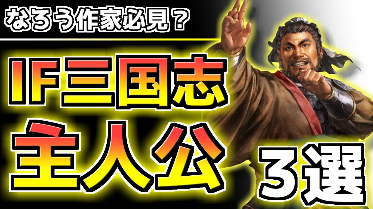 【三国志】IF妄想捗る魅力的な人物3選!!【ゆっくり歴史解説】