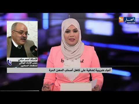 أحمد ساعي: تفاجئنا بمشورع قانون المالية الذي غير من النظام الجبائي للمحامين
