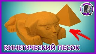- КИНЕТИЧЕСКИЙ ПЕСОК. Лепим сфинкса THE KINETIC SAND. Sculpt a Sphinx out of kinetic sand