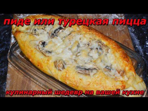#пиде #турецкаяпицца #пицца    Пиде. Крымскотатарская или турецкая пицца. Рецепт за 10 минут