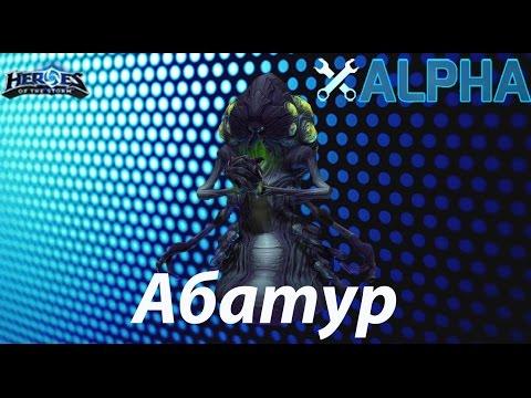 видео: heroes of the storm: Обзор (4 выпуск) - Абатур