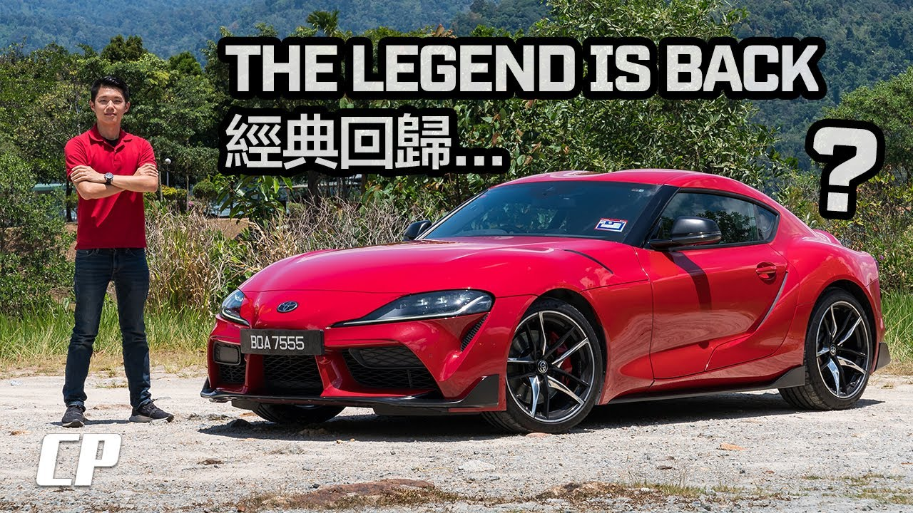 New Toyota GR Supra 3.0 : The Legend is Back 經典回歸 ?