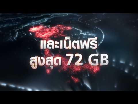 โปรเน็ตทรู TrueMove H 4G Advance Forward  4G รายแรกในไทย ครอบคลุมมากที่สุด 1