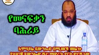 YE MUNAFIQ BAHRI /By Dai Sadiq Mohammed ( Ustaz Abu Heydar )