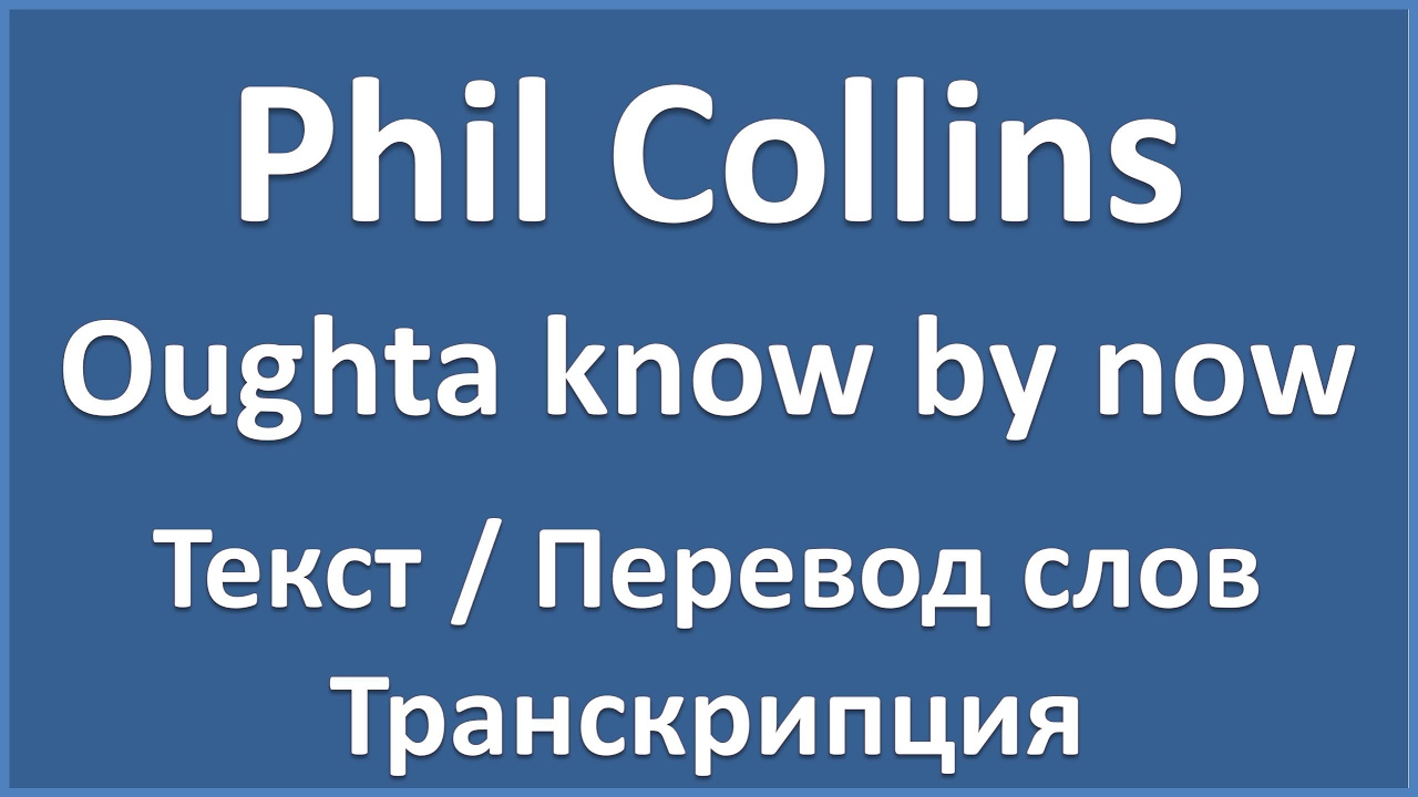 Phil Collins - Oughta know by now (текст, перевод и транскрипция ...
