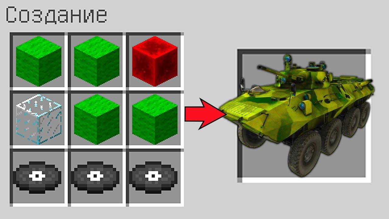 как крафтить танки в майнкрафте #8
