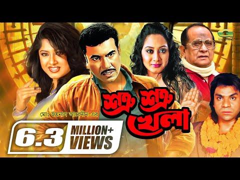 Shotru Shotru Khela | Full Movie | HD1080p | ft Manna | Moushumi | Shwagota
