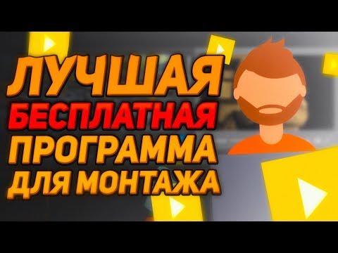 Лучшая Бесплатная Программа Для Монтажа Видео - Icecream Video Editor