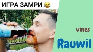 Равиль Исхаков [rauwil] - Подборка вайнов #3