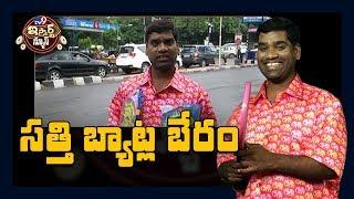 సత్తి బ్యాట్ల బేరం : iSmart Sathi Hilarious Fun - TV9