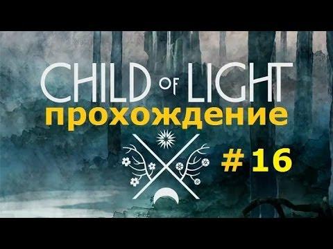 Child of Light #16 Самоцветов Не Бывает Много. Полное прохождение на русском