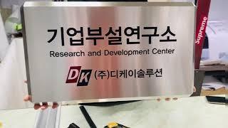 [스텐부식]현판 기업부설연구소 회사명패 명판 간판 아크…