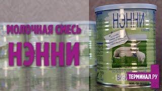 Видеообзор от Терминал.ру детские молочные смеси Нэнни(, 2014-08-25T09:48:53.000Z)