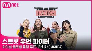 [EN/JP] [스우파] 라치카(LACHICA) l 파이널 글로벌 응원 투표
