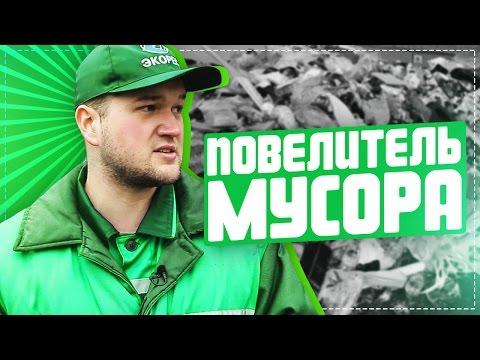 ПОВЕЛИТЕЛЬ МУСОРА -