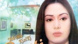 "Pakistani Drama "" Yeh Bhi Kisi Ki Bayti Hai "" - Title Song"