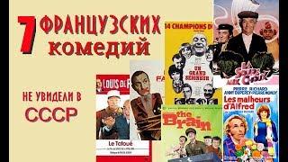 7 французских комедий, которые не видели в СССР
