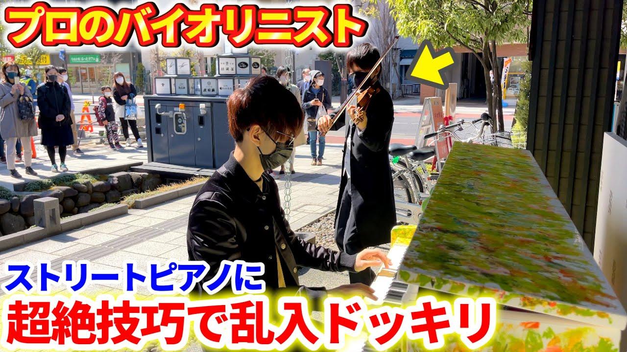 ストリートピアノで最難関曲を弾いてる人に、超絶技巧のプロのバイオリニストが乱入するドッキリ【よみぃ】