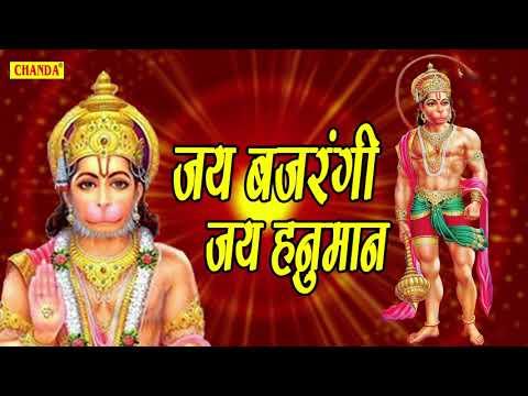 शनिवार स्पेशल :  जय बजरंगी जय हनुमान || कुमार विशु  ||  Most Popular Hanuman Bhajan