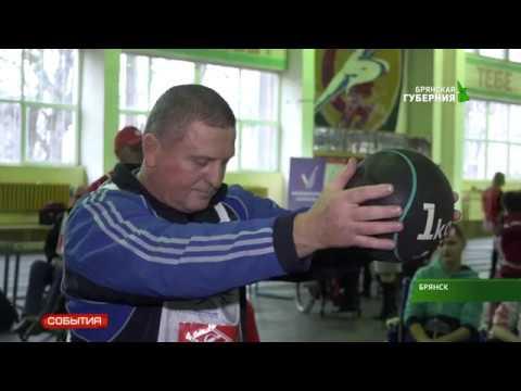 В Брянске прошёл первый фестиваль ГТО для инвалидов 18 11 19