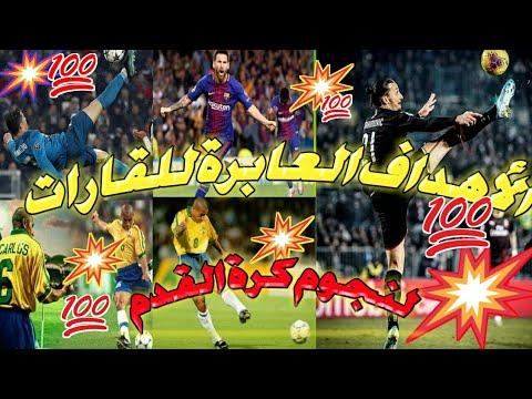 Photo of أشهر الأهداف الصاروخية، وعابرة القارات التي لن تتكرر في مسيرة كرة القدم 😲😲🚀🚀 – الرياضة