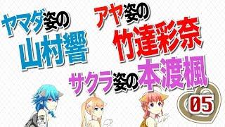 【ゲスト 本渡楓】ドールハウスYouTube!#5 山村響 検索動画 50