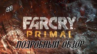 FAR CRY PRIMAL - Подробный обзор .