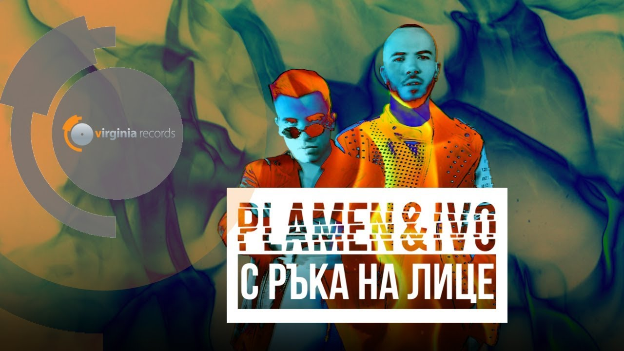 Plamen & Ivo - S raka na litse (Official Video)