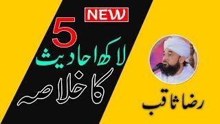 Summary Of Five Lakhs Hadees - Heart Touching Bayan By Raza Saqib Mustafai 2019