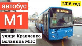 Автобус М1 улица Кравченко - Больница МПС