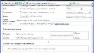Урок 31. Поиск информации в сети Интернет