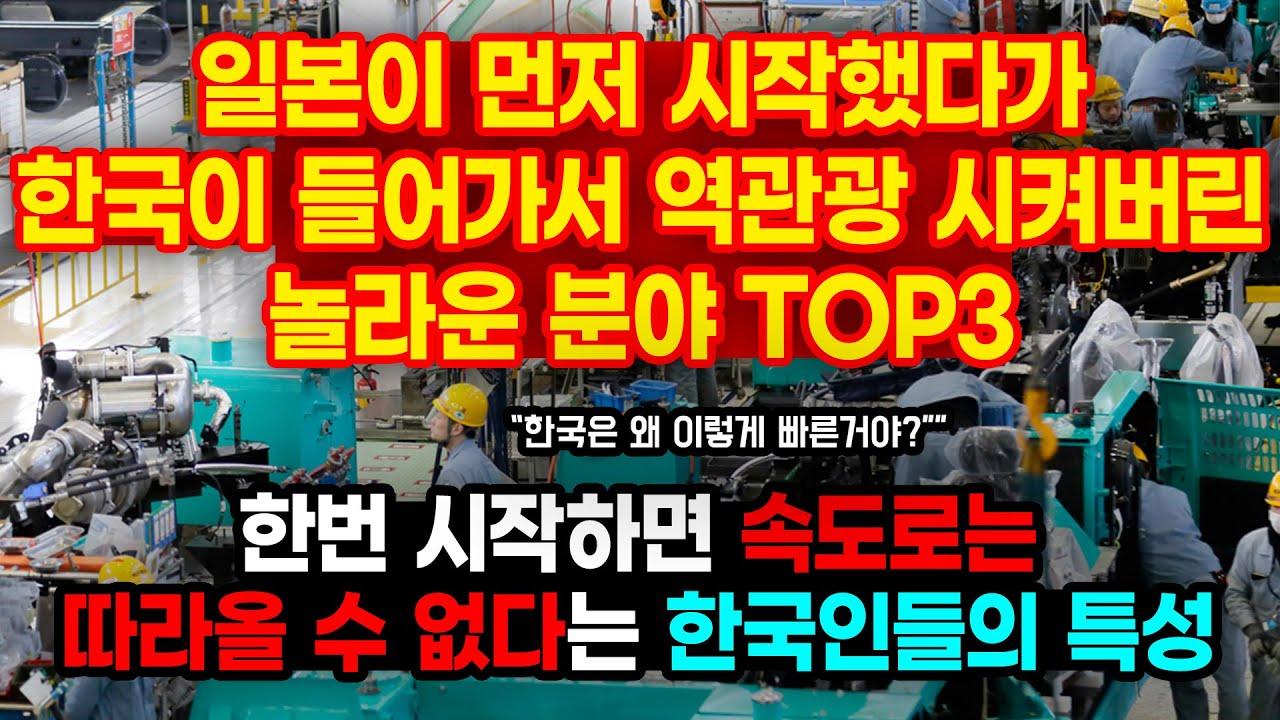"""일본이 먼저 시작했다가 한국이 들어가서 역전했다는 놀라운 분야 TOP3, """"한번 시작하면 속도로는 따라올 수 없다는 한국인들의 특성"""""""