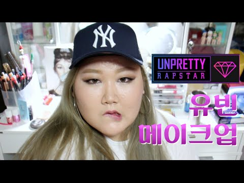 Unpretty Rapstar 2 Trudy