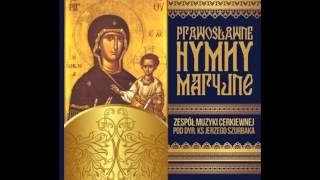 Zespoł Muzyki Cerkiewnej - ORTHODOX CHURCH MUSIC - Prawosławne Hymny Maryjne - Wieliczyt Dusza Moja