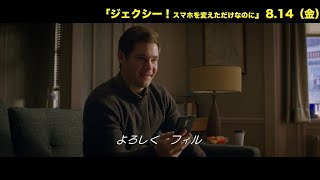映画『ジェクシー!スマホを変えただけなのに』8月14日(金)公開<開封シーン映像>