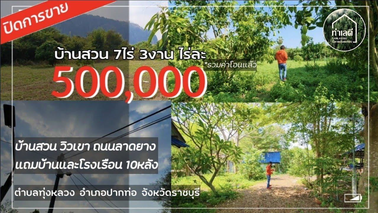 EP.1164 สวนผสมผสานวิวเขาสวย  พร้อมสิ่งปลูกสร้างมากมาย 7ไร่ 3งาน ราคาไร่ละ 500,000 บ. จ.ราชบุรี
