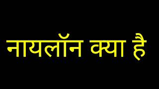 what is nylon in hindi