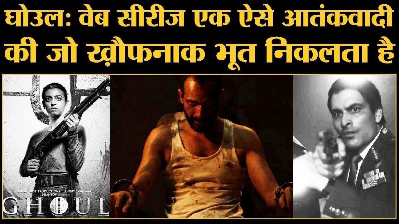 Netflix की अगली इंडियन सीरीज Sacred Games के बाद ये है । Ghoul Trailer ।  Radhika Apte । Manav Kaul