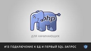 PHP для начинающих | #13 Подключение к БД и первый SQL-запрос