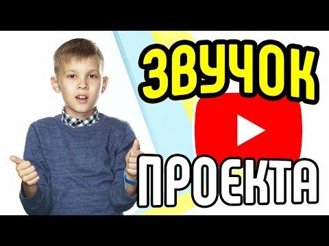 Кто такой звукорежиссёр YouTube проекта?