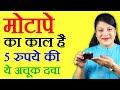 Weight Loss Tips for Kids in Hindi - बच्चों का वज़न कम करने के उपाय Health Video 49
