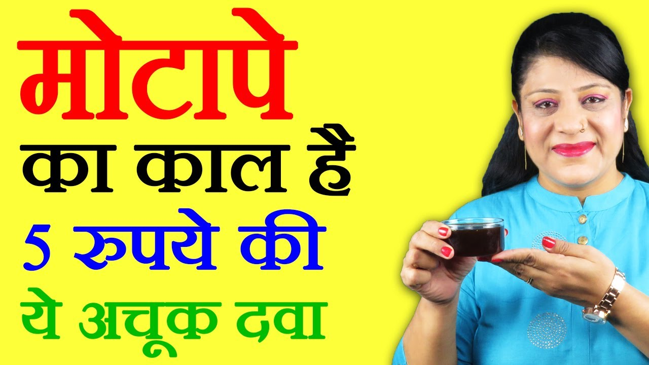 how to lose weight fast and easy in hindi