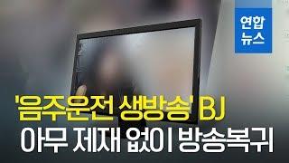'음주운전 생방송' BJ, 아무 제재 없이 방송복귀 / 연합뉴스 (Yonhapnews)