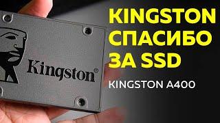 Kingston спасибо за SSD. Kingston A400 120GB   SSD за 500 рублей.