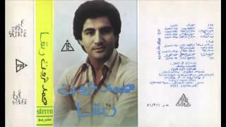 Mohamed Tharwat - Teor El Noras / اجمل اغاني الاطفال محمد ثروت - طيور النورس