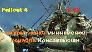 Прохождение Fallout 4 на PC штурм замка минитменов, корабль Конститьюшн 62