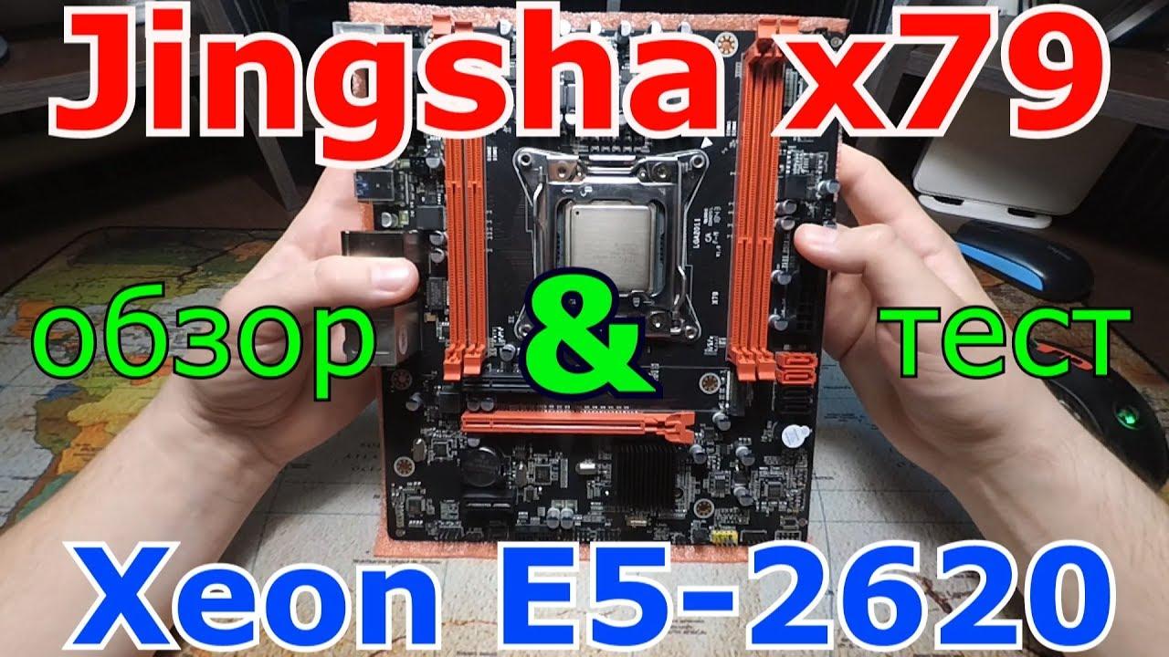 Обзор,подключение и тест Jingsha x79 c Xeon E5-2620