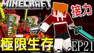 【Minecraft】極限生存接力賽 EP21 經驗輕鬆刷!地獄壕溝大作戰
