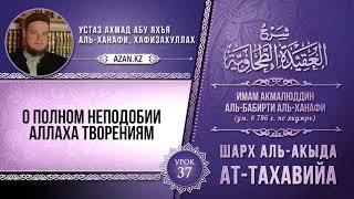 37| Шарх к Акыда ат Тахавийя (О полном неподобии Аллаха творениям) | Ахмад абу Яхья